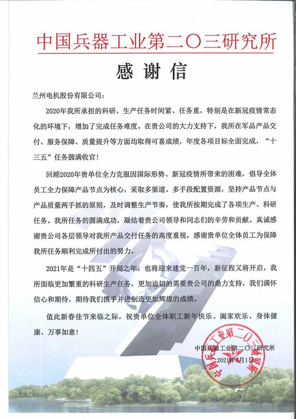 """兰电股份荣获二○三所""""2020年度优秀合格供应商""""称号 (2).jpg"""