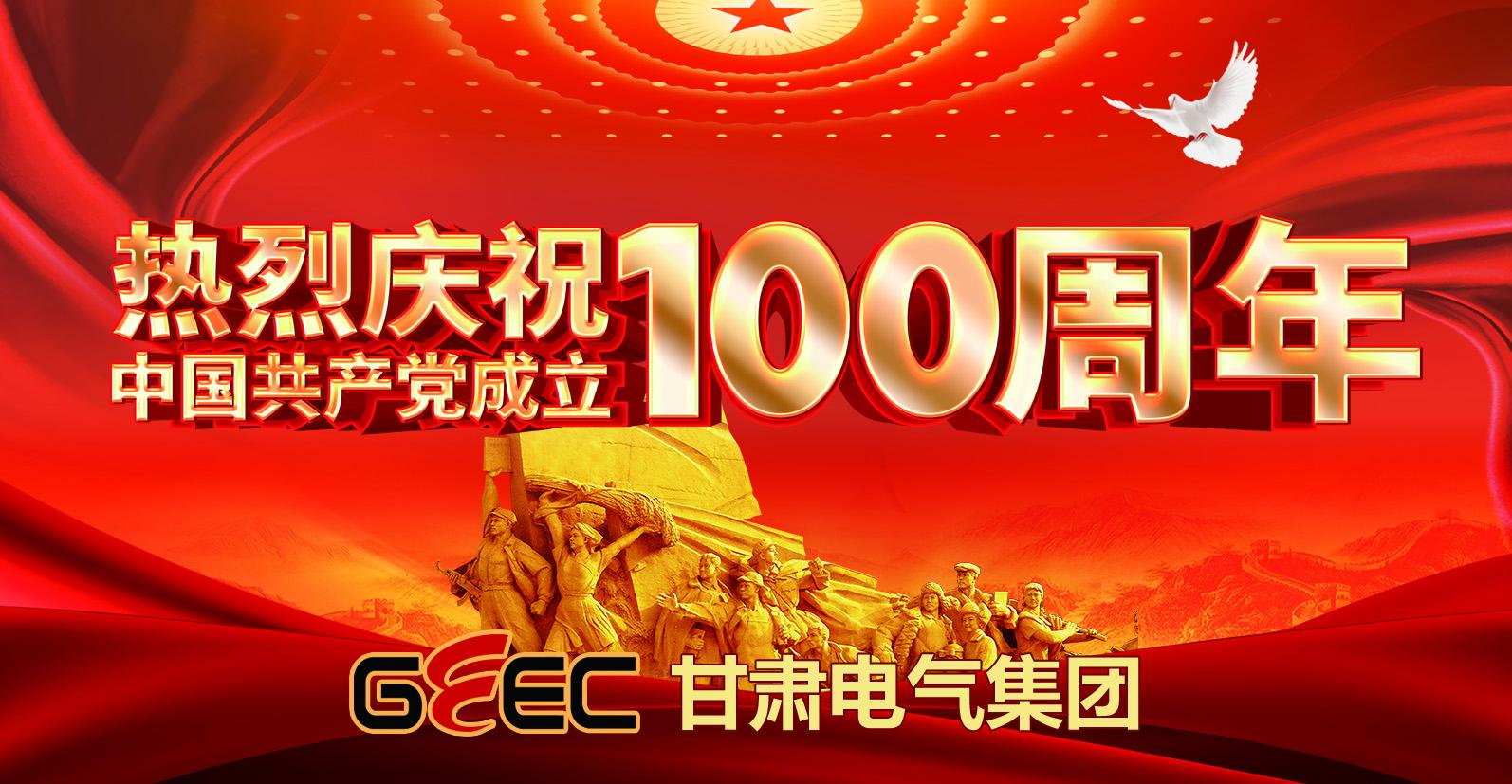 建党100年报眼.jpg